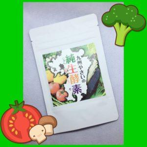 九州やさいの純生酵素